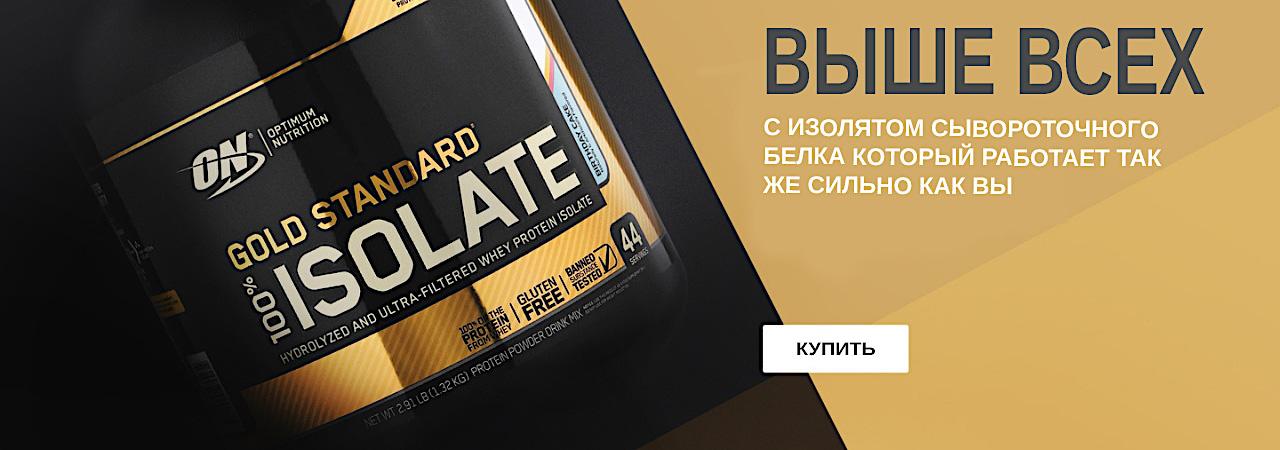 Optimum nutrition 100% Gold standart Isolate