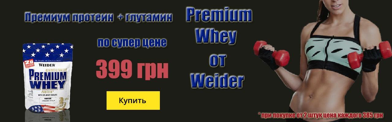 Weider Premium Whey 500