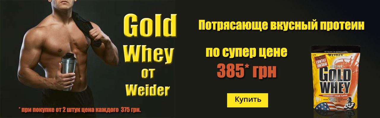 Weider Gold Whey 500